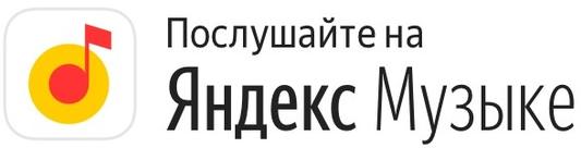 Яндекс Музыка подкасты